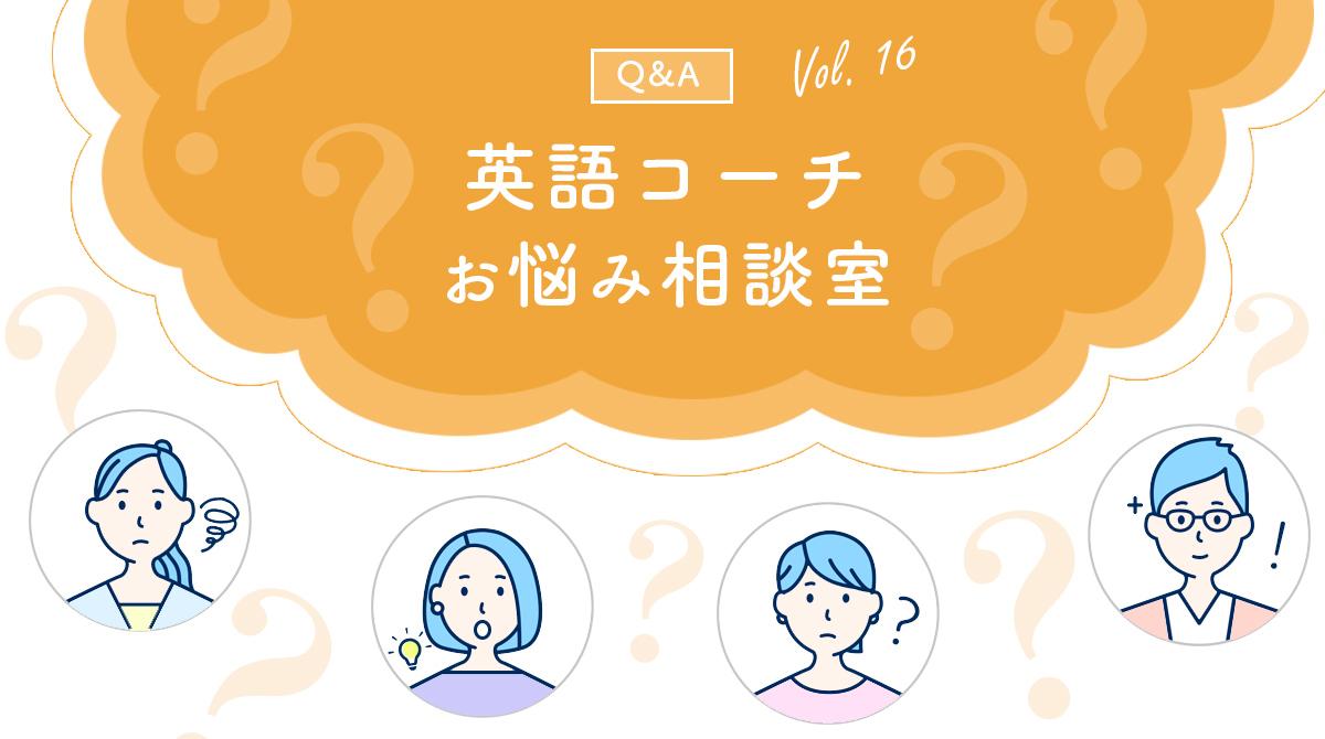 英語コーチお悩み相談室16