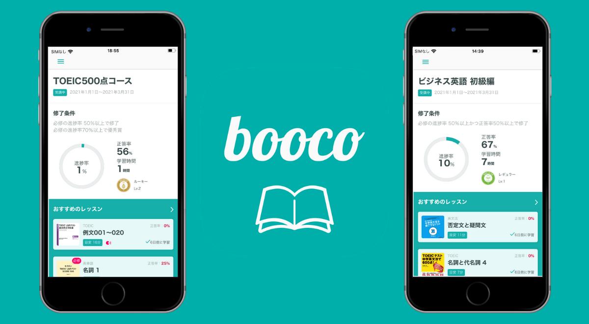 booco法人向けサービス
