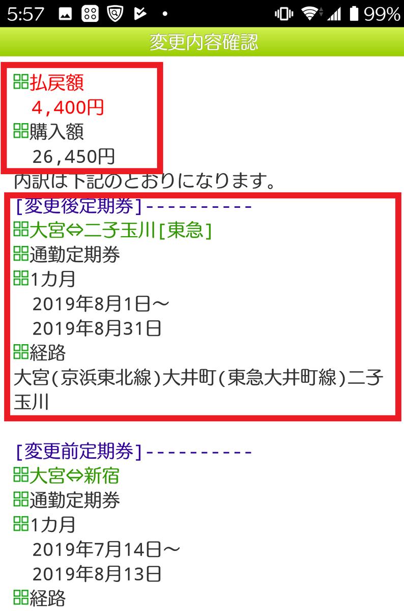 f:id:dai5-law:20190803183309p:plain