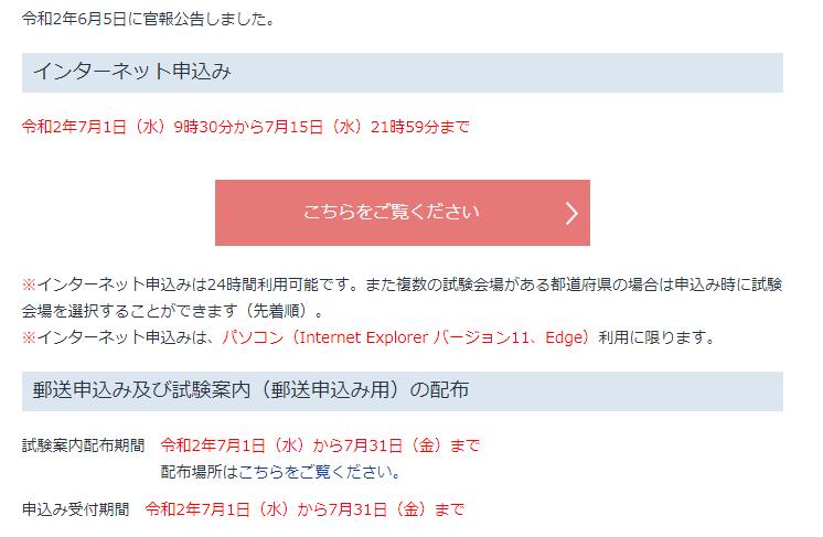 f:id:dai5-law:20200809141420p:plain