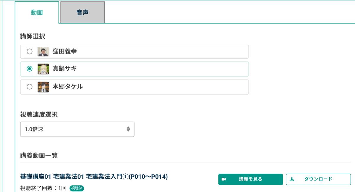 f:id:dai5-law:20210425205722p:plain