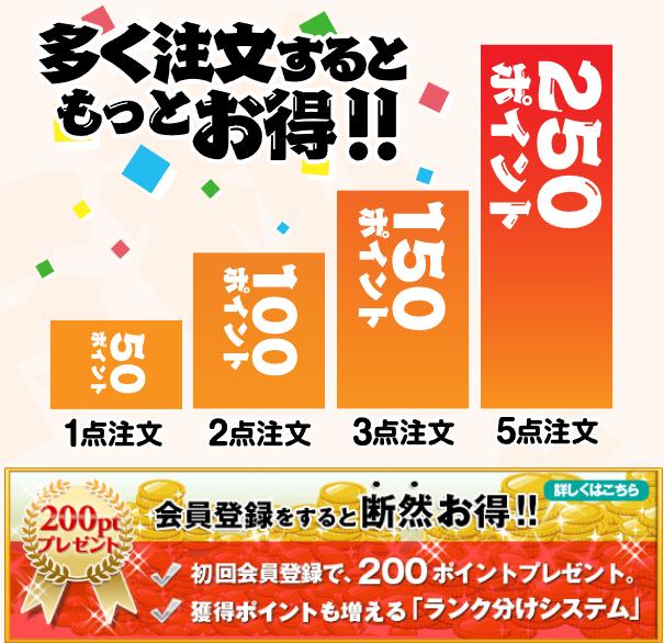 オオサカ堂キャンペーン