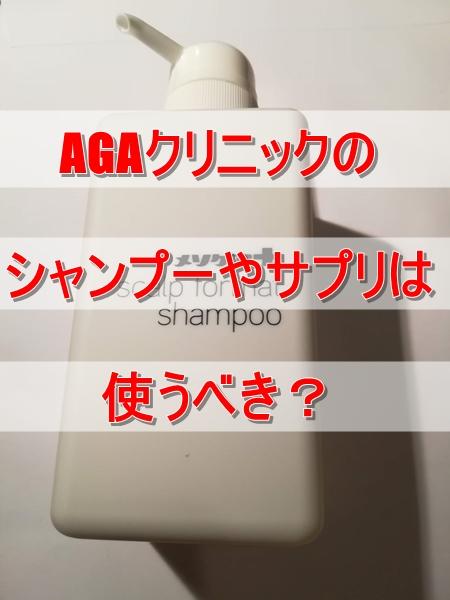AGAクリニックのシャンプー