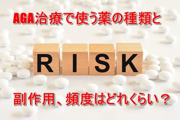 薬のリスクについて