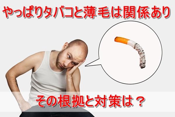 タバコが吸えなくてがっかりするハゲた男性