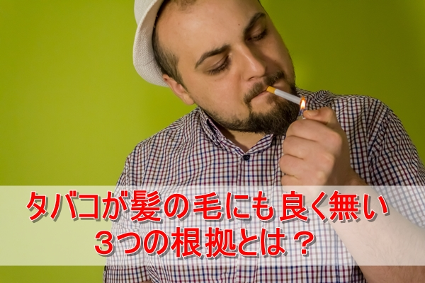 タバコに火を付ける薄毛の男性