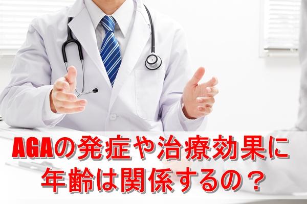 患者さんに説明する医師