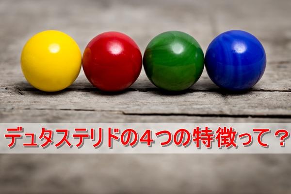 4つの特徴のあるボール