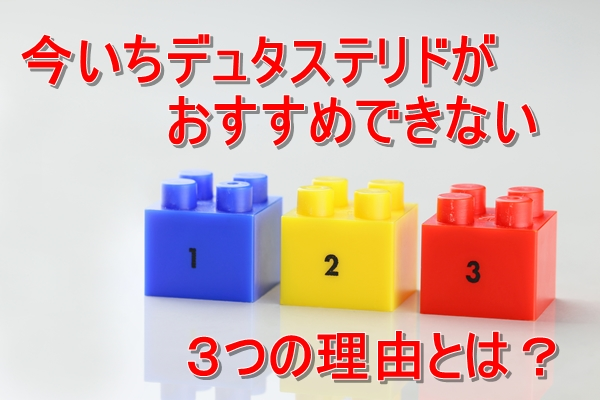 3つの特徴のあるブロック