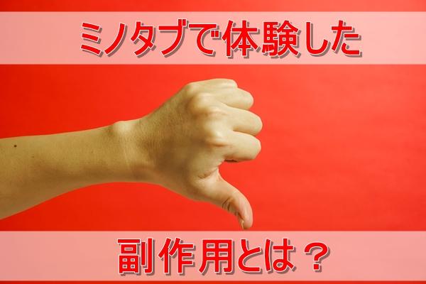 親指を下に向ける