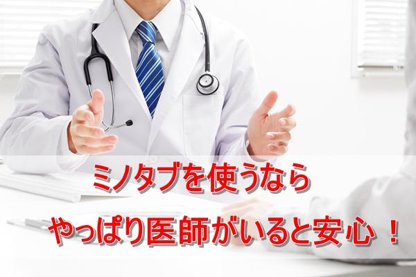 対面診療する医師