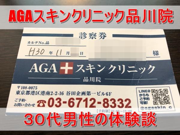 AGAスキンクリニック品川院の診察券
