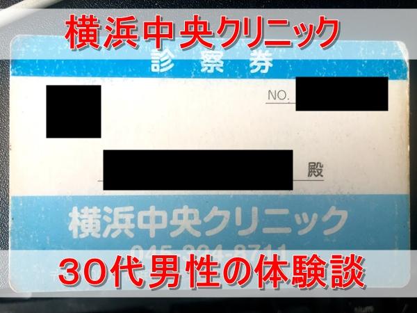 横浜中央クリニックの診察券