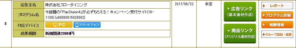 f:id:dai5m:20170623184022p:plain