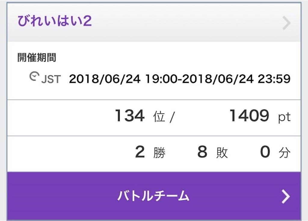 f:id:dai_zin:20180626171343j:image