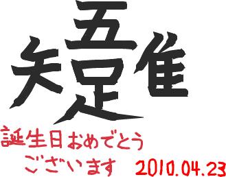 [f:id:daichan330:20100423103118p:image]