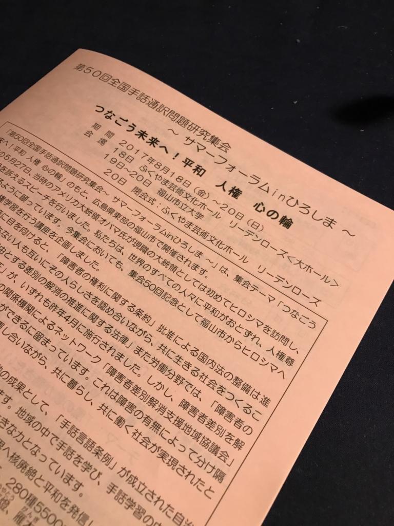 f:id:daichan_coda:20170523201155j:plain