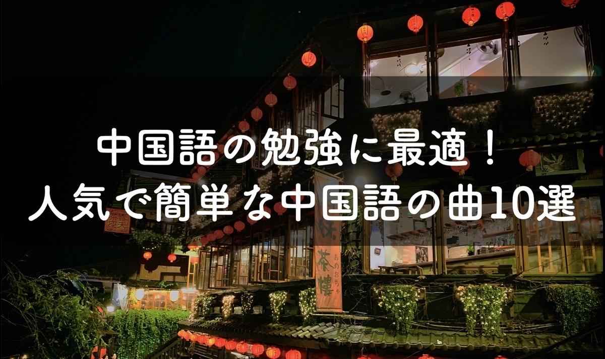 f:id:daichangogaku:20201028212529j:plain