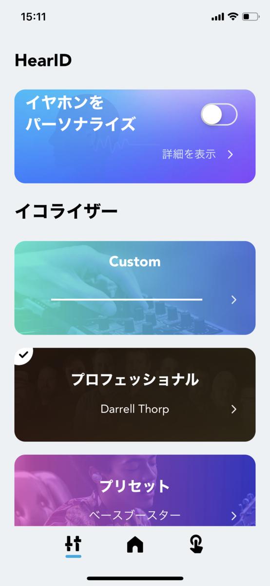 アプリ詳細設定