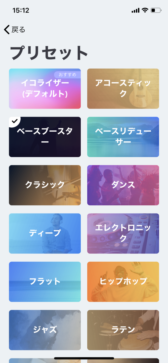 様々なプリセットの種類
