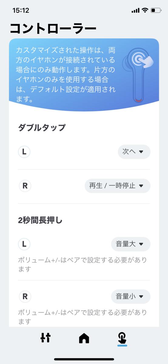 アプリ 本体機能変更画面