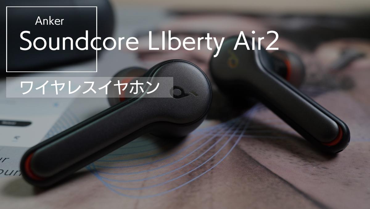 Anker Soundcore Liberty Air 2 完全ワイヤレスイヤホン 数か月使ってみた