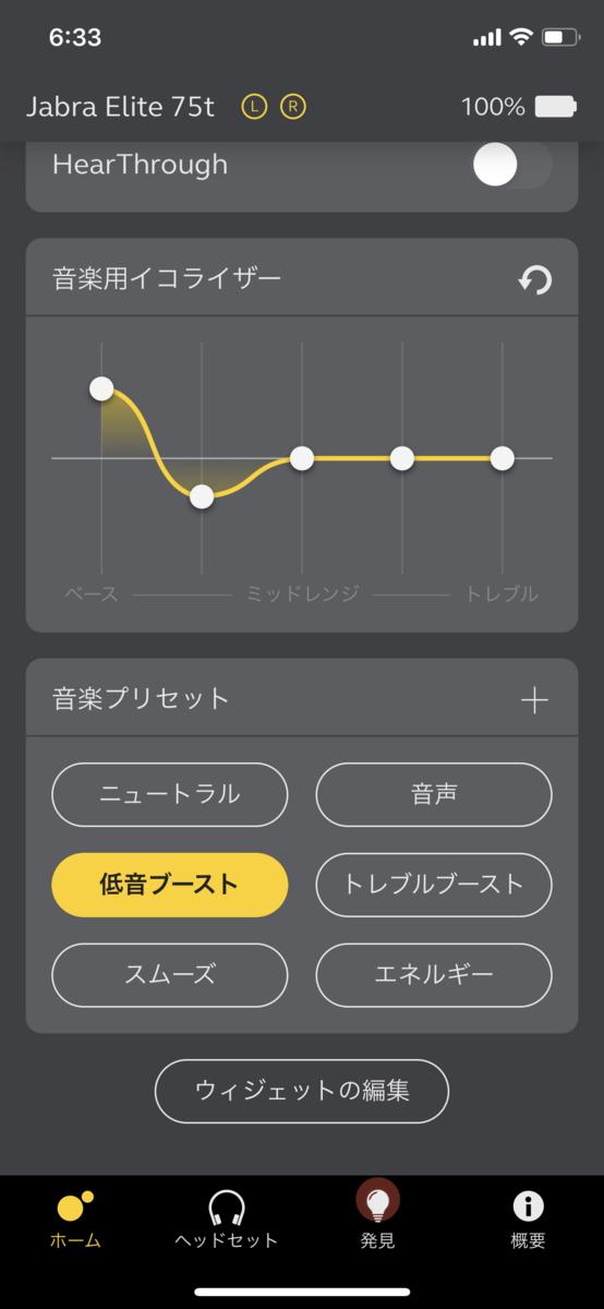 Jabra アプリのホーム画面