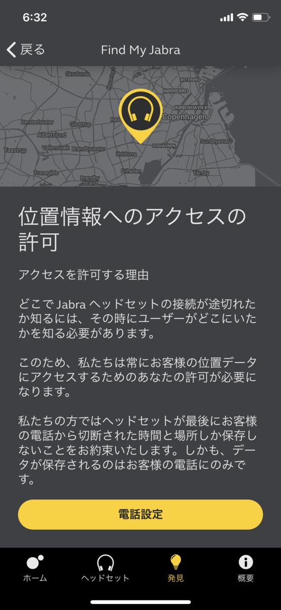 jabra 位置情報アクセス設定画面