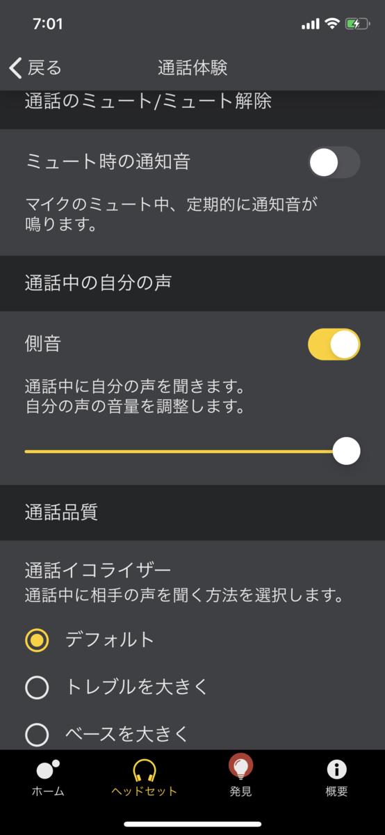 ヘッドセット 通話体験設定画面