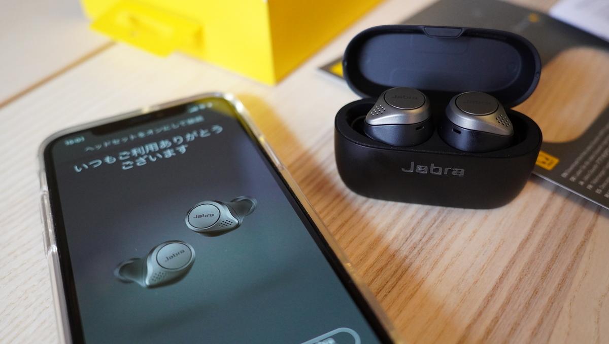 Jabra ELITE 75t とiPhoneアプリ