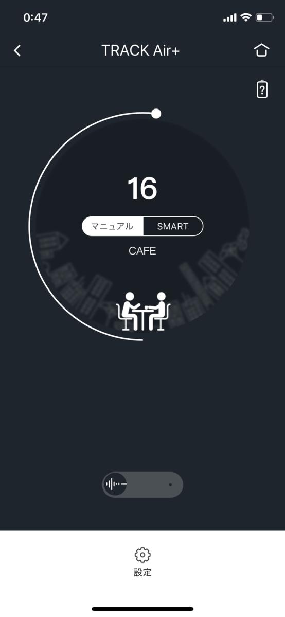 アプリ ノイズキャンセリング調整画面 16dB