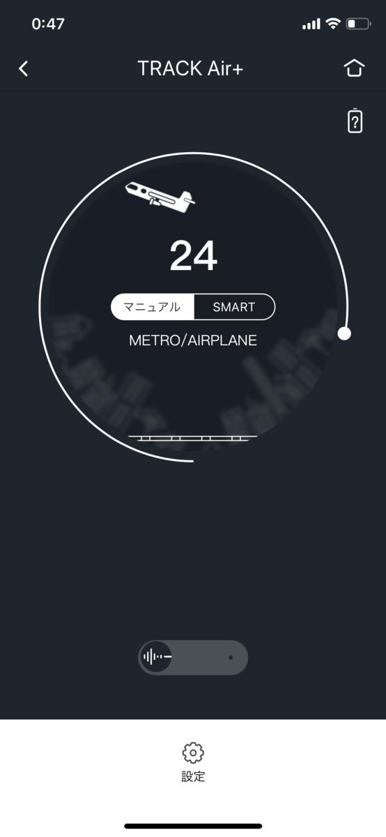 アプリ ノイズキャンセリング調整画面 24dB