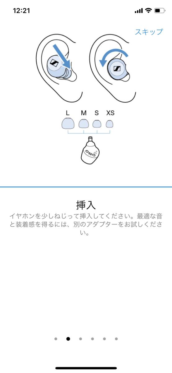 アプリ Smart Control イヤホン取り付け方法