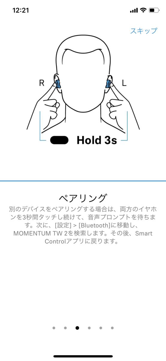 アプリ Smart Control イヤホンペアリング方法