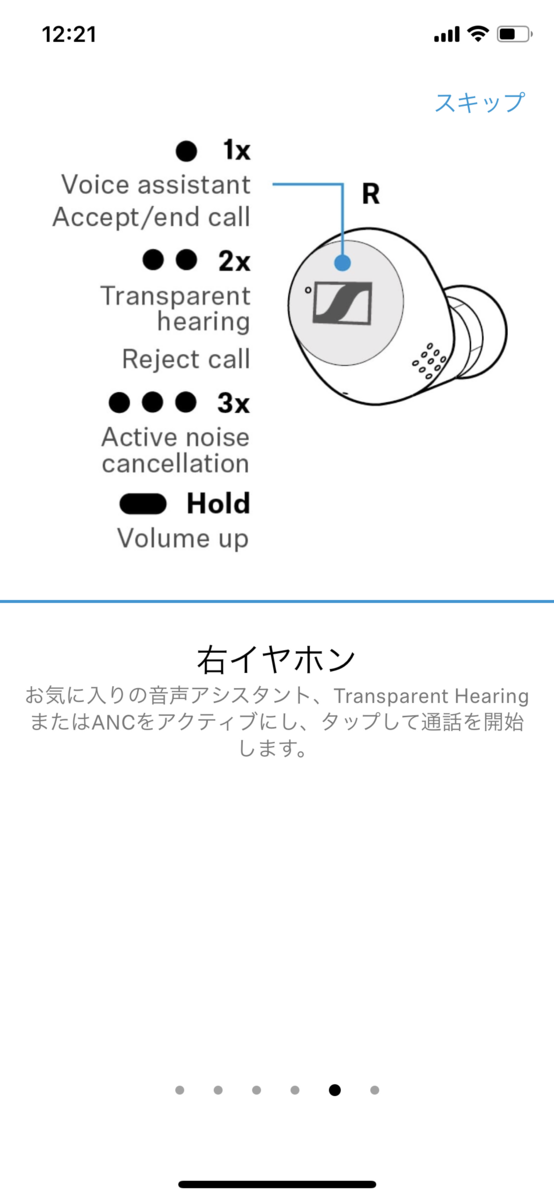 アプリ Smart Control  右 Rイヤホン タッチ操作説明2
