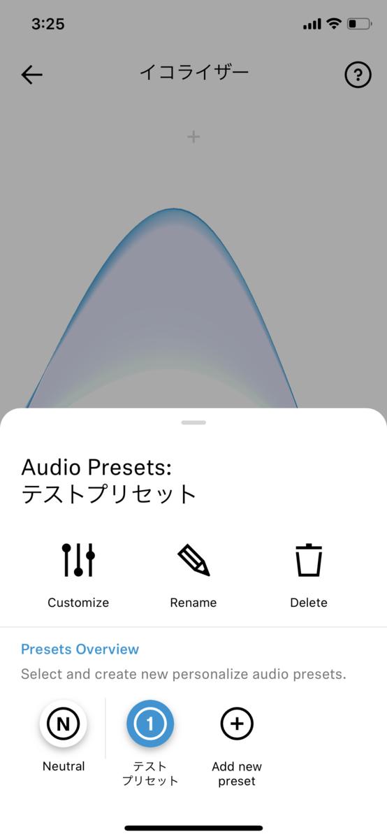 Smart Control イコライザー 音質プリセット選択画面