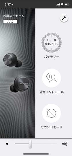 Audio Connect ホーム画面