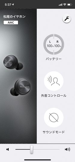 Audio Connect ホーム画面