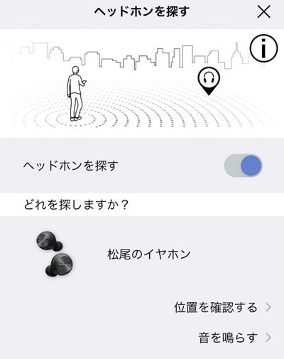 音を鳴らし地図に表示する設定画面