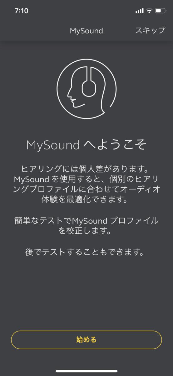 Sound+アプリ