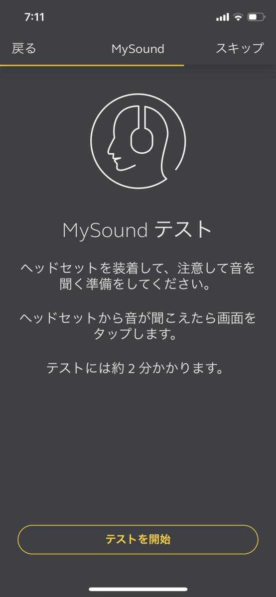 MySoundテスト