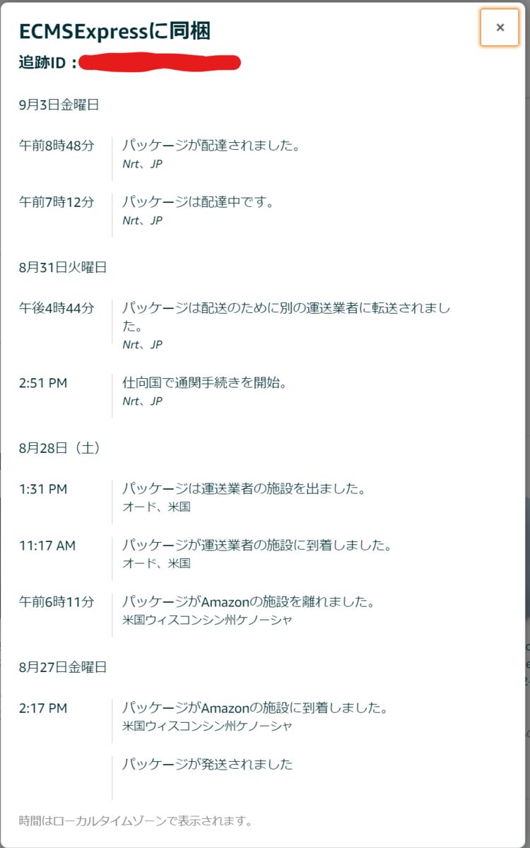 f:id:daichannel:20210904095946p:plain