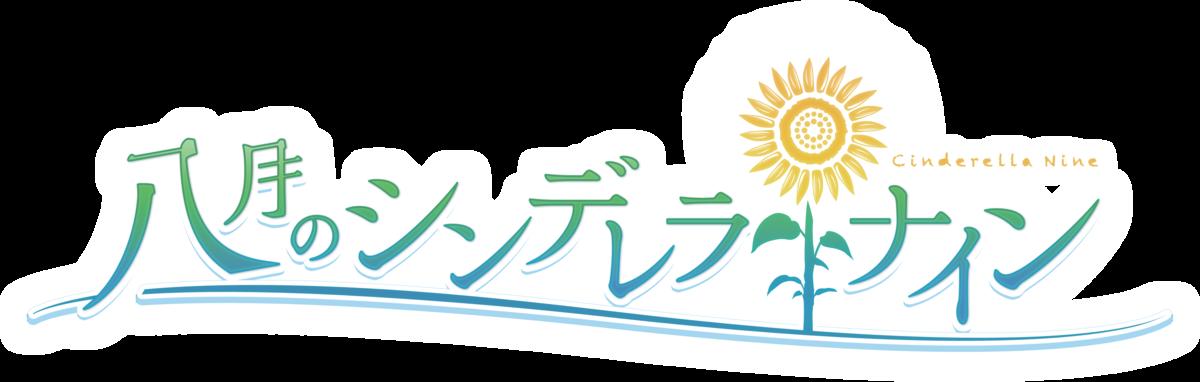 f:id:daichi-hirobe:20200904120117p:plain