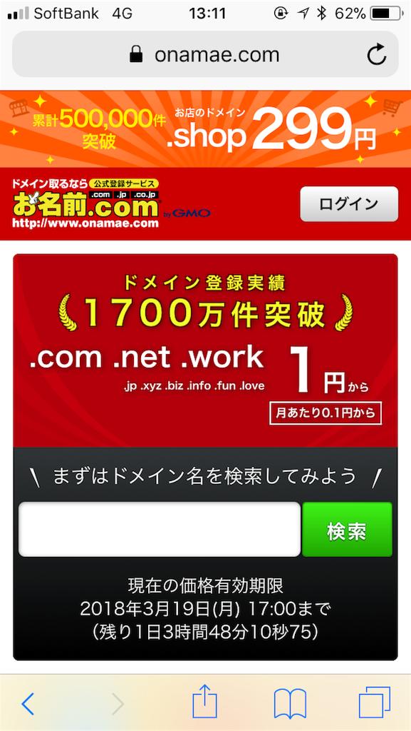 f:id:daichi03:20180319115032p:image