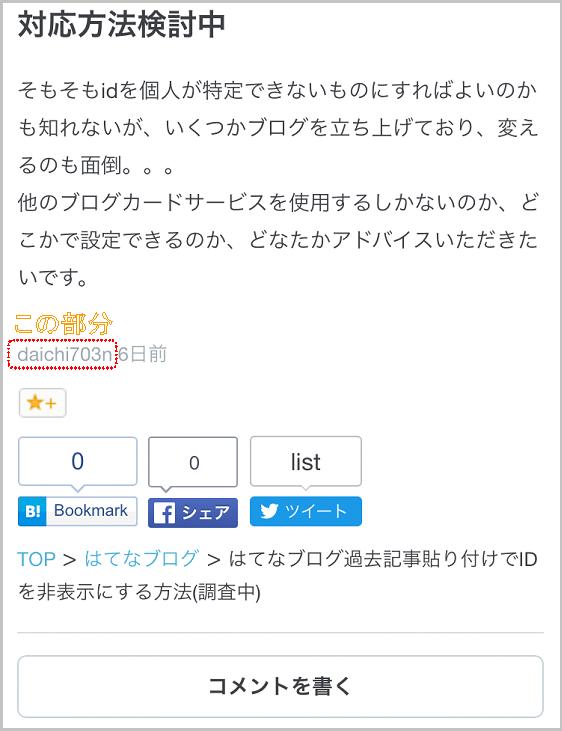 f:id:daichi703n:20160306124159p:plain