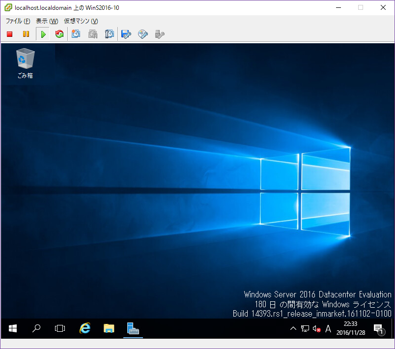 Verify Windows Server 2016 for free (upgrade from TP 4