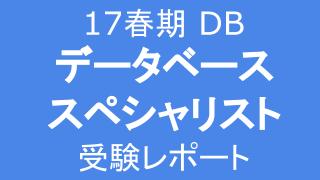 f:id:daichi703n:20170415112448p:plain