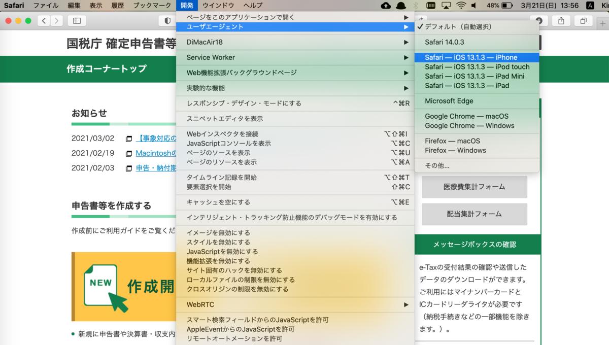 f:id:daichi703n:20210321135621p:plain