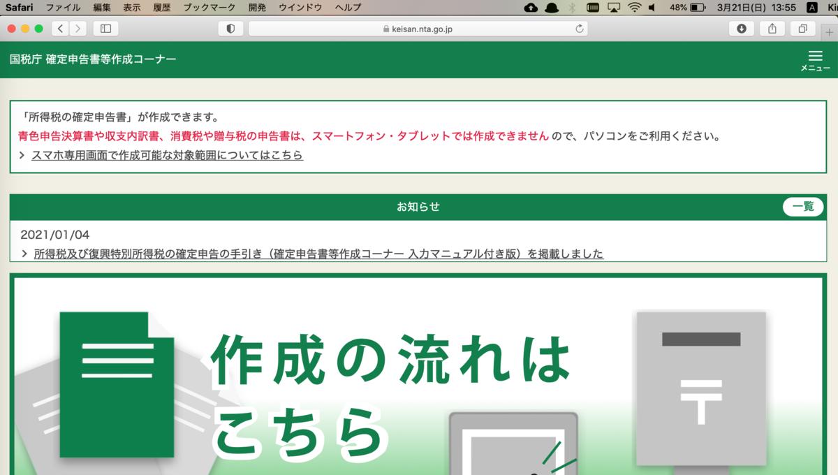 f:id:daichi703n:20210321135700p:plain