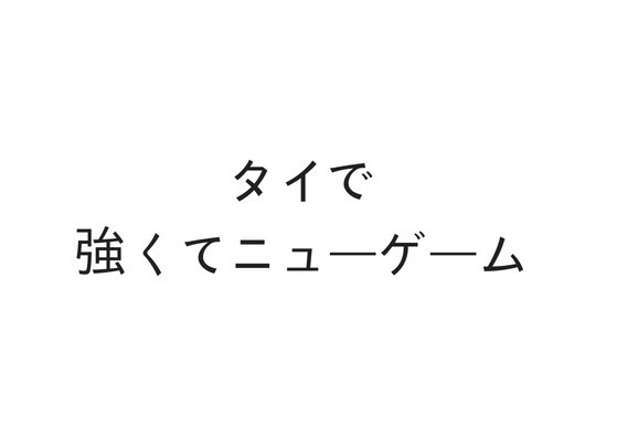 f:id:daichi_sato:20180815165254p:plain